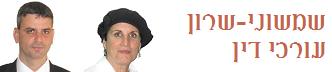 עו``ד יואב שמשוני