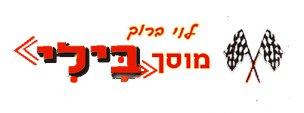 לוי עומרי